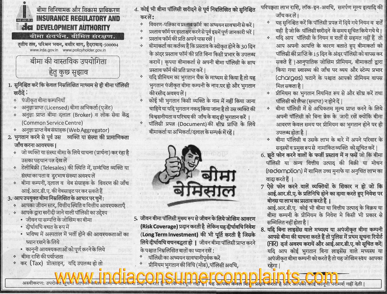 IRDA(बीमा विनियामक और विकास प्रधिकरण) से जारी सुझाव